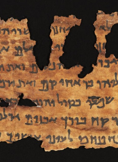 Свитки Мертвого моря — найдена разгадка их происхождения