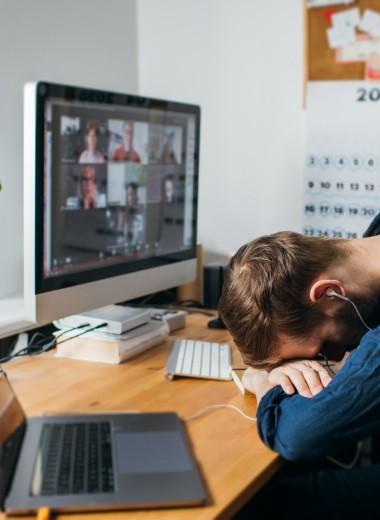 Наука объяснила, почему ты чувствуешь усталость после видеоконференций