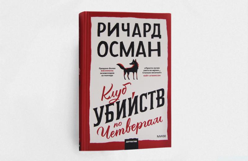 Важная книга: «Клуб убийств по четвергам» Ричарда Османа