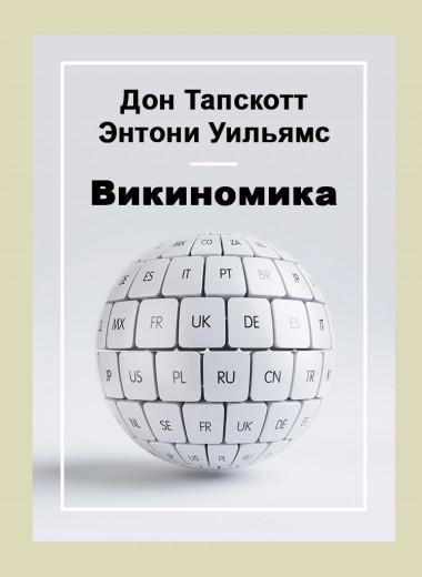 Викиномика