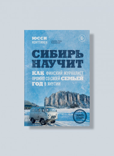 Впечатления финской семьи о русской школе.Отрывок из книги «Сибирь научит»