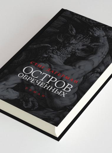 «Остров обреченных». Отрывок романа одного из наиболее трагичных и плодовитых шведских прозаиков ХХ века Стига Дагермана
