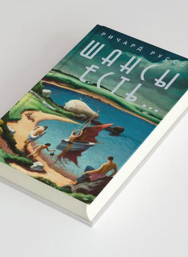 «Шансы есть» — роман о дружбе длиною в 40 лет от лауреата Пулитцеровской премии, автора «Эмпайр Фоллз» Ричарда Руссо. Публикуем фрагмент