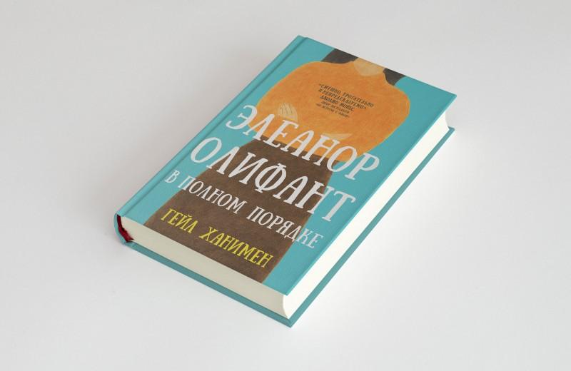 «Элеанор Олифант в полном порядке»: отрывок из романа-бестселлера Гейл Ханимен об одиночестве на грани с социофобией