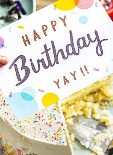 Как оригинально поздравить с днем рождения — лучшие идеи