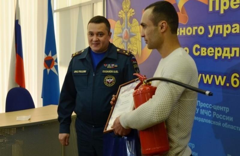Жителю Екатеринбурга за спасение на пожаре троих детей подарили огнетушитель