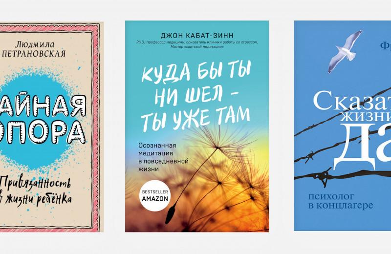 10 книг, чтобы начать разбираться в психологии