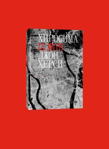 Атомная бомбардировка Хиросимы – глазами очевидцев
