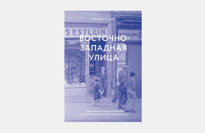 Филипп Сэндс: Восточно-западная улица. Отрывок из книги