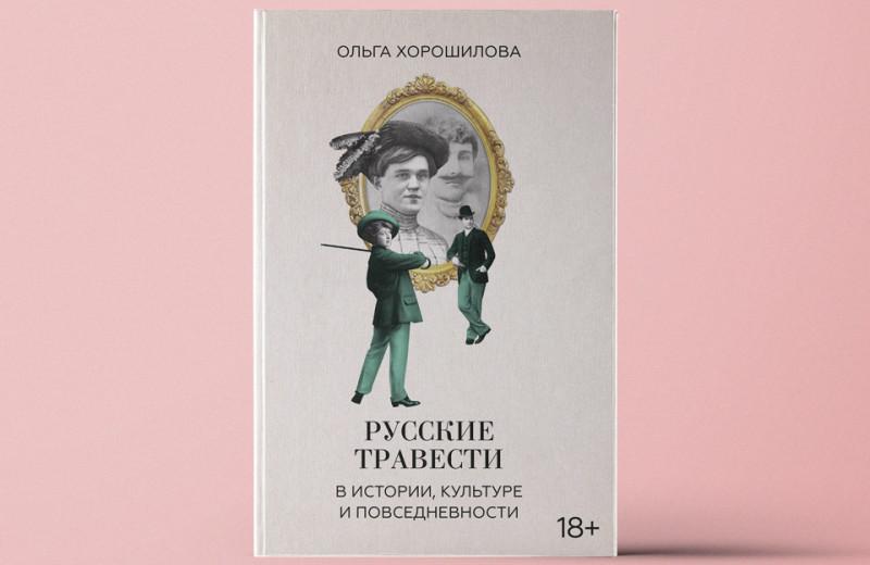 «Русские травести в истории, культуре и повседневности»