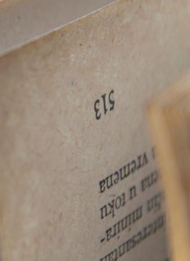 Гадание по Книге судеб: оракул, знающий ответ на всё