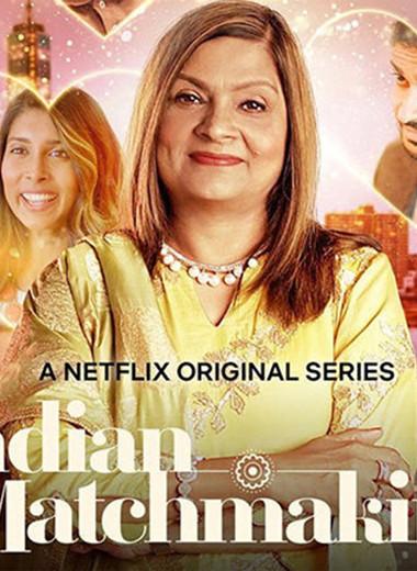 Индийская сваха, голые свидания и другие шоу о поисках любви