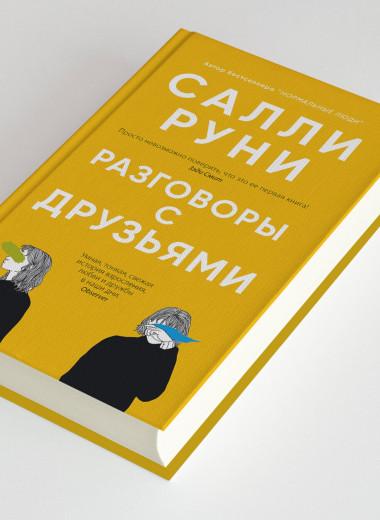 Дебютный роман Салли Руни «Разговоры с друзьями» впервые выходит на русском языке. Публикуем его фрагмент