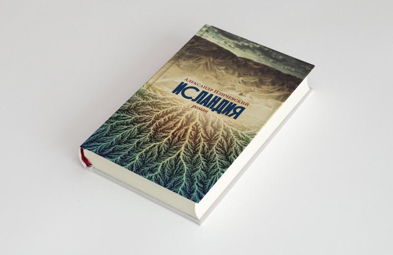 Вечное сияние искусственного разума: глава романа «Исландия» Александра Иличевского