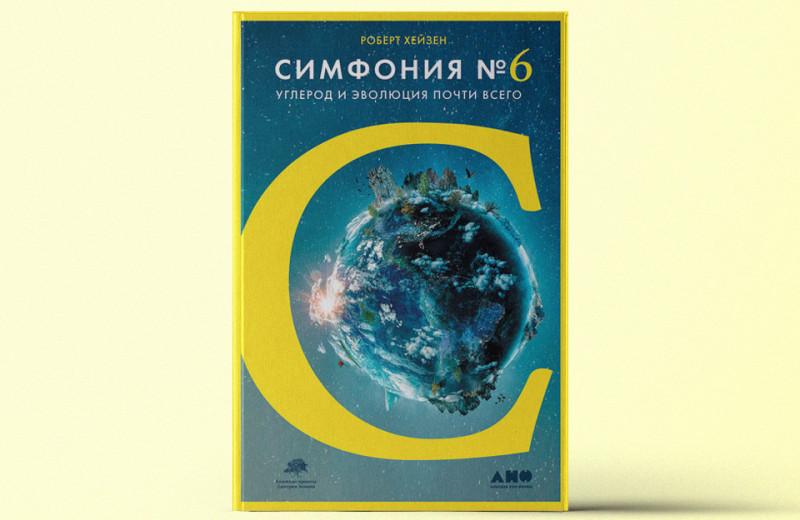 «Симфония № 6. Углерод и эволюция почти всего»