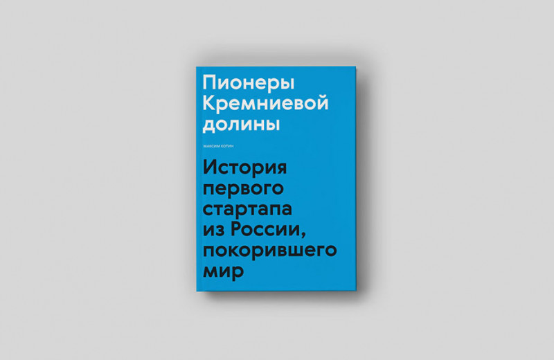 Пионеры Кремниевой долины: как Степан Пачиков создал первый российский стартап, покоривший мир