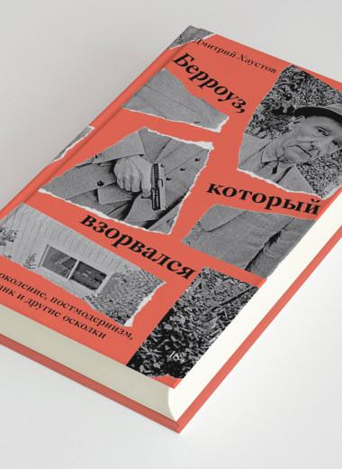 Биография иконы битников Уильяма Берроуза — в новой книге историка философии Дмитрия Хаустова. Публикуем ее фрагмент