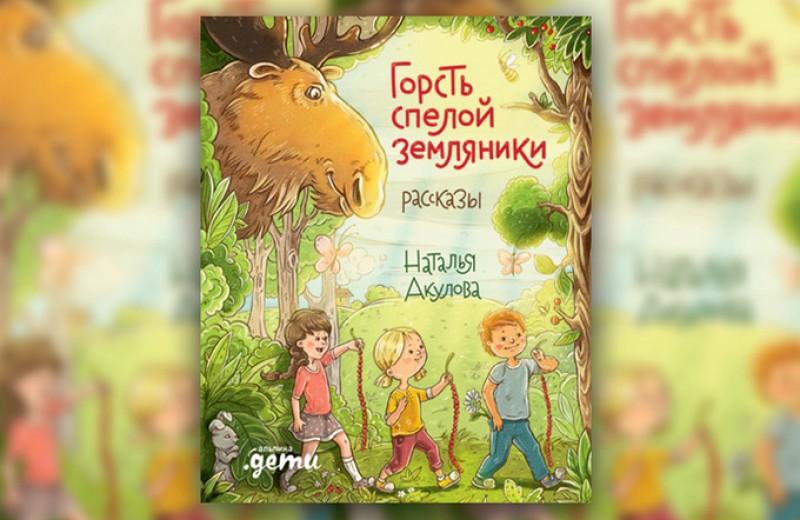 10 лучших детских книг для летнего чтения