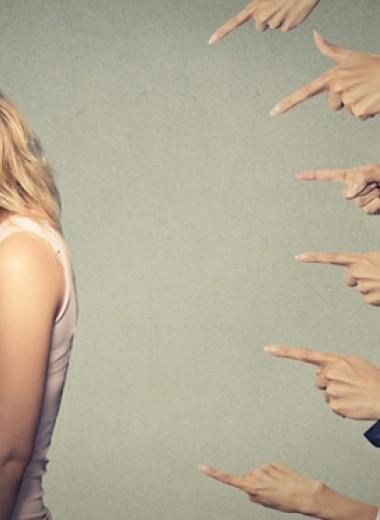 Почему осуждать других вредно?