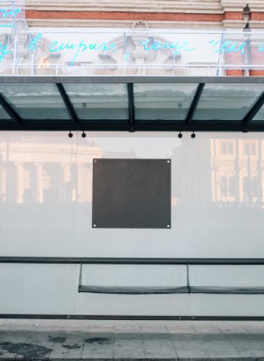 Паблик-арт на колесах, или Музей вместо «маршрута Т»