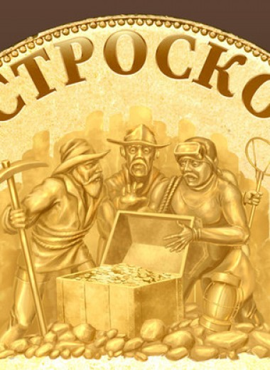 Пиастроскопия: 5 кладов, которые пока не раскопали