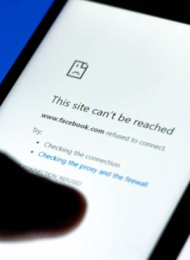 Цифровая смерть: о чем стоит подумать пользователям соцсетей после сбоя Facebook