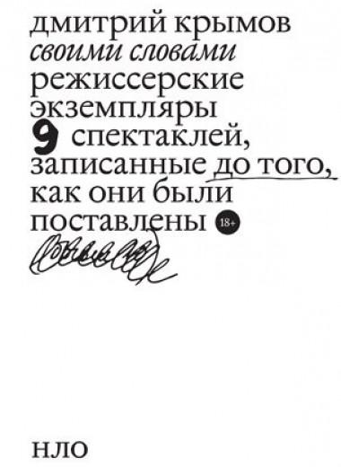 Дмитрий Крымов: «Своими словами».Режиссерские экземпляры 9 спектаклей, записанные до того, как они были поставлены