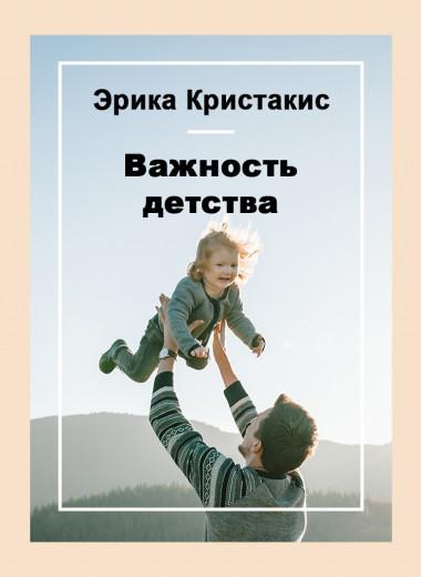 Важность детства