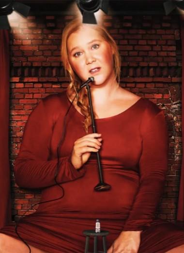 Семейный Крис Рок и беременная Эми Шумер: 8 отличных стендапов для длинных выходных