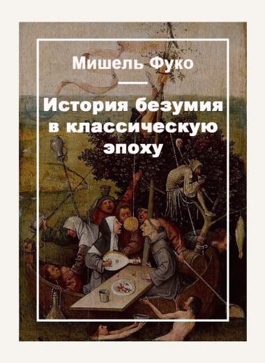 История безумия в классическую эпоху