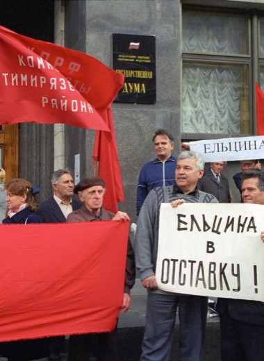 В России опять август? К чему приведут страну неусвоенные уроки минувших кризисов