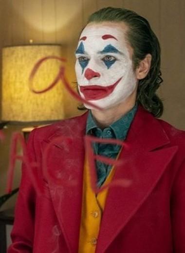 «Джокер»: человек, который смеется