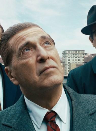 «Ирландец» – кино грандиозное, разрушающее все романтические мифы о гангстерах