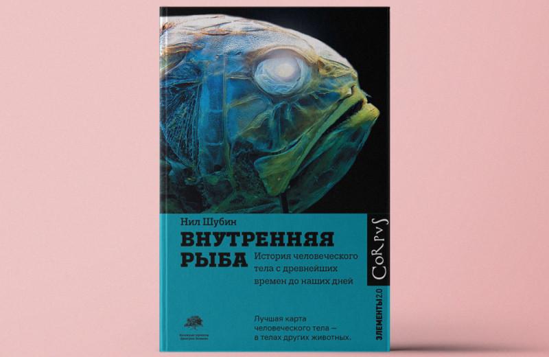 «Внутренняя рыба. История человеческого тела с древнейших времен до наших дней»