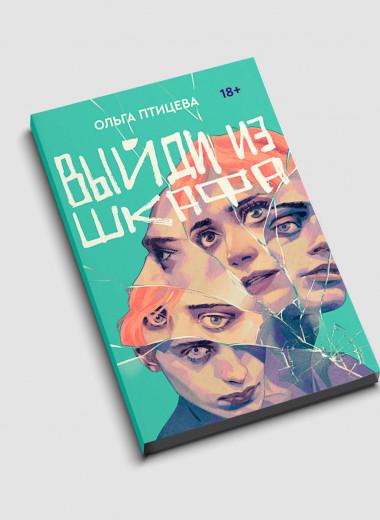 Что снами делают детские травмы: фрагмент романа «Выйди изшкафа» молодой российской писательницы Ольги Птицевой