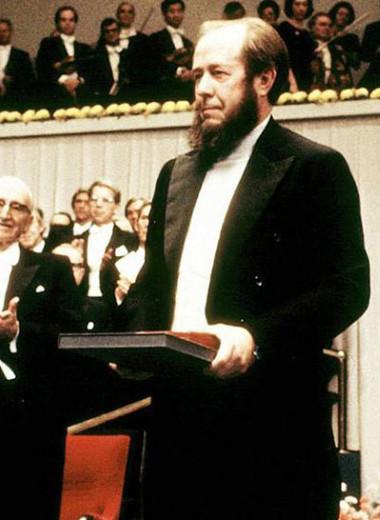 Как Солженицыну присудили Нобелевскую премию