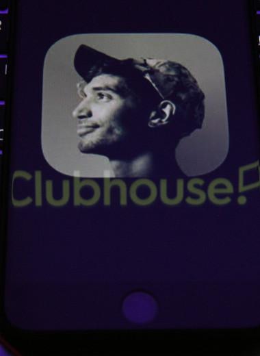 Clubhouse зазвучалa фальшиво