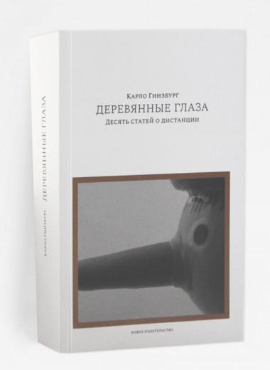 Важная книга: «Деревянные глаза» Карло Гинзбурга