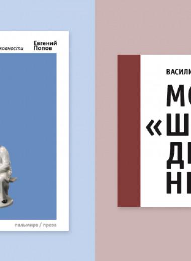 Поэты бессеребряного века. О новых книгах Евгения и Василия Поповых