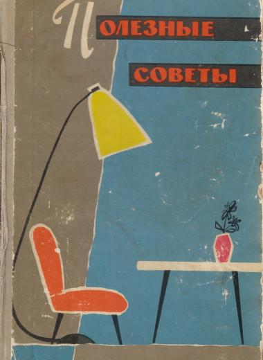 Советские лайфхаки и советы, полезные по сей день