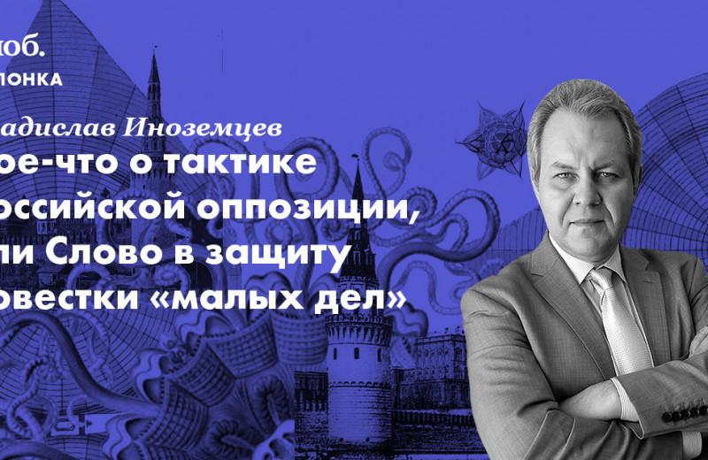 Кое-что о тактике российской оппозиции, или Слово в защиту повестки «малых дел»