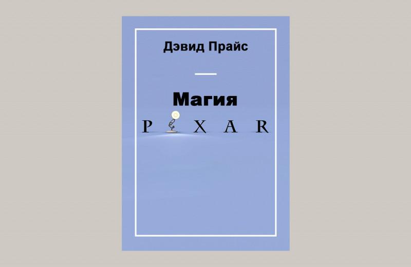Магия Pixar