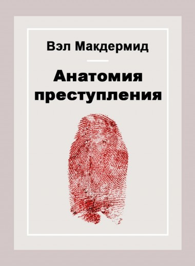 Анатомия преступления