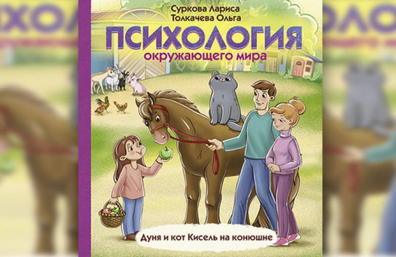 О зверятах и не только: новая книга сказок познакомит детей с окружающим миром
