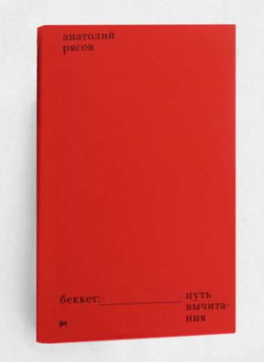 Важная книга: «Беккет: путь вычитания» Анатолия Рясова