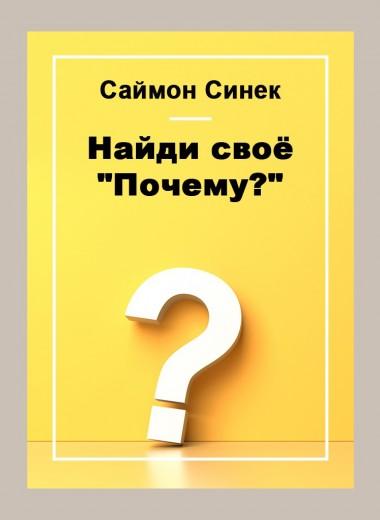 Найди свое «Почему?»