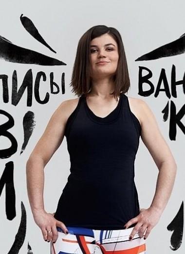«Носить на руках только в гробу»: почему феминизм по-русски выглядит так уродливо