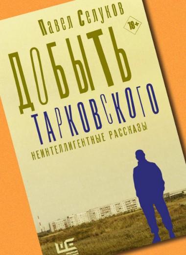 Чизкейк как голая эмоция: читаем рассказ Павла Селукова