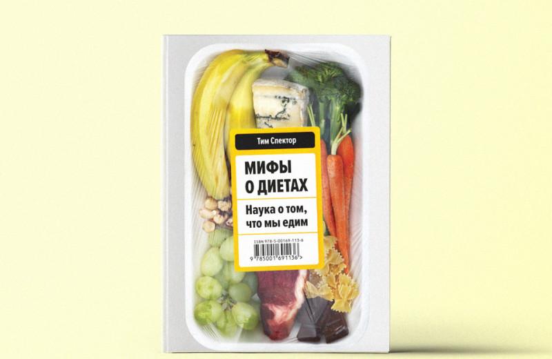 «Мифы о диетах. Наука о том, что мы едим»