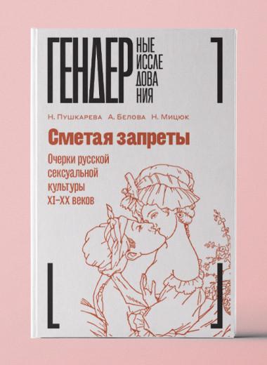 «Сметая запреты: очерки русской сексуальной культуры XI–XX веков»